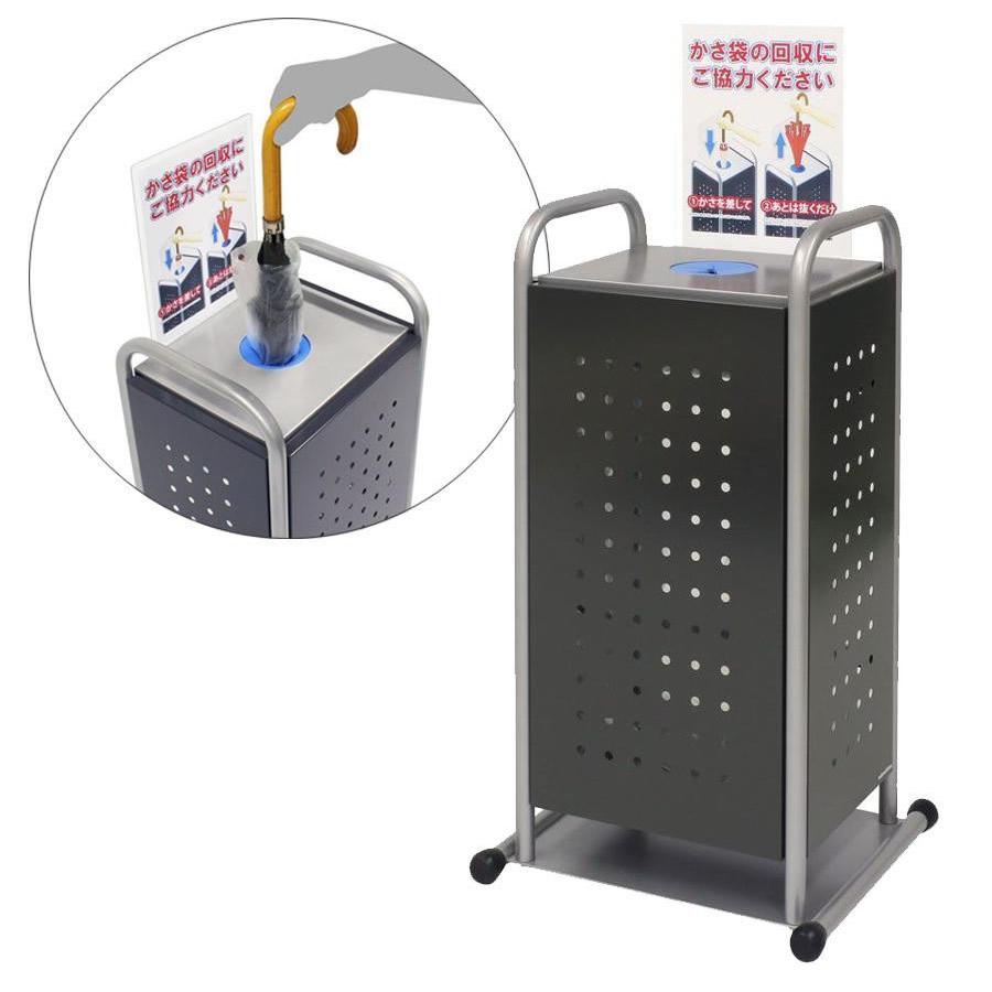 便利雑貨 玄関収納 関連商品 傘袋回収器 ダークグレー 238-4060