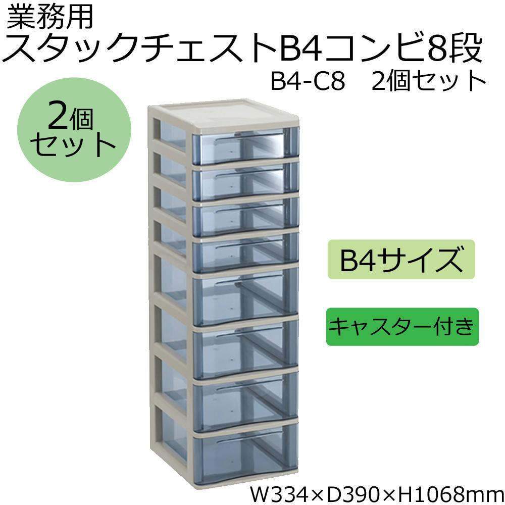 お役立ちグッズ 収納家具 業務用 スタックチェストB4コンビ8段 B4-C8 2個セット
