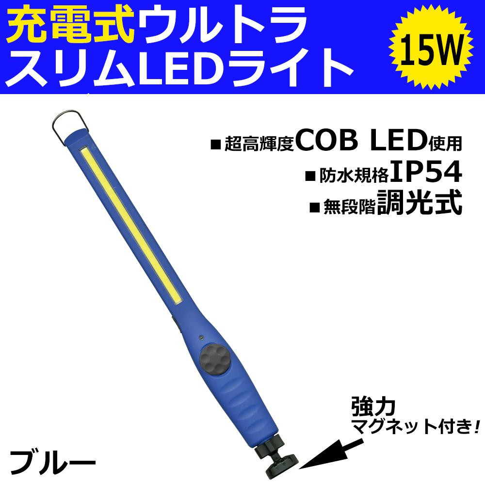 便利雑貨 ガーデニング 花 植物 DIY 関連商品 15W 充電式ウルトラスリムLEDライト ブルー FCJ5748B