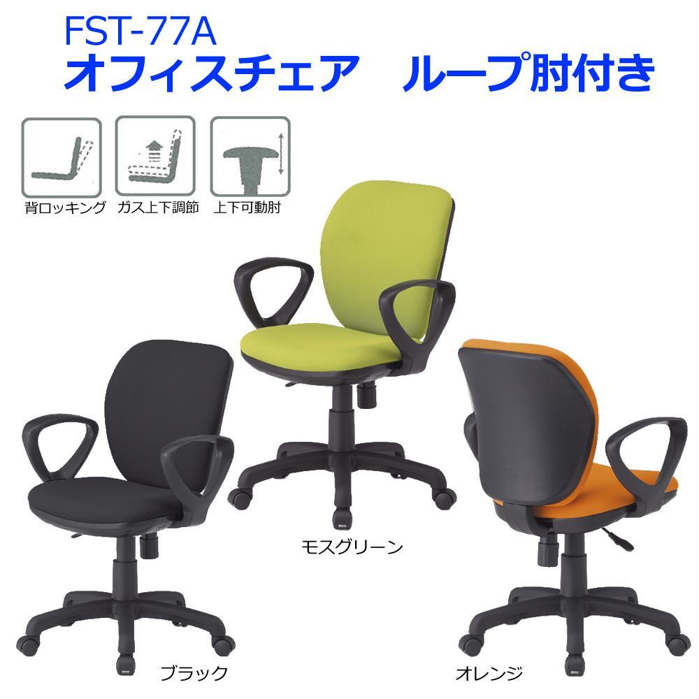 家具 イス テーブル関連商品 オフィスチェア ループ肘付き FST-77A ブラック