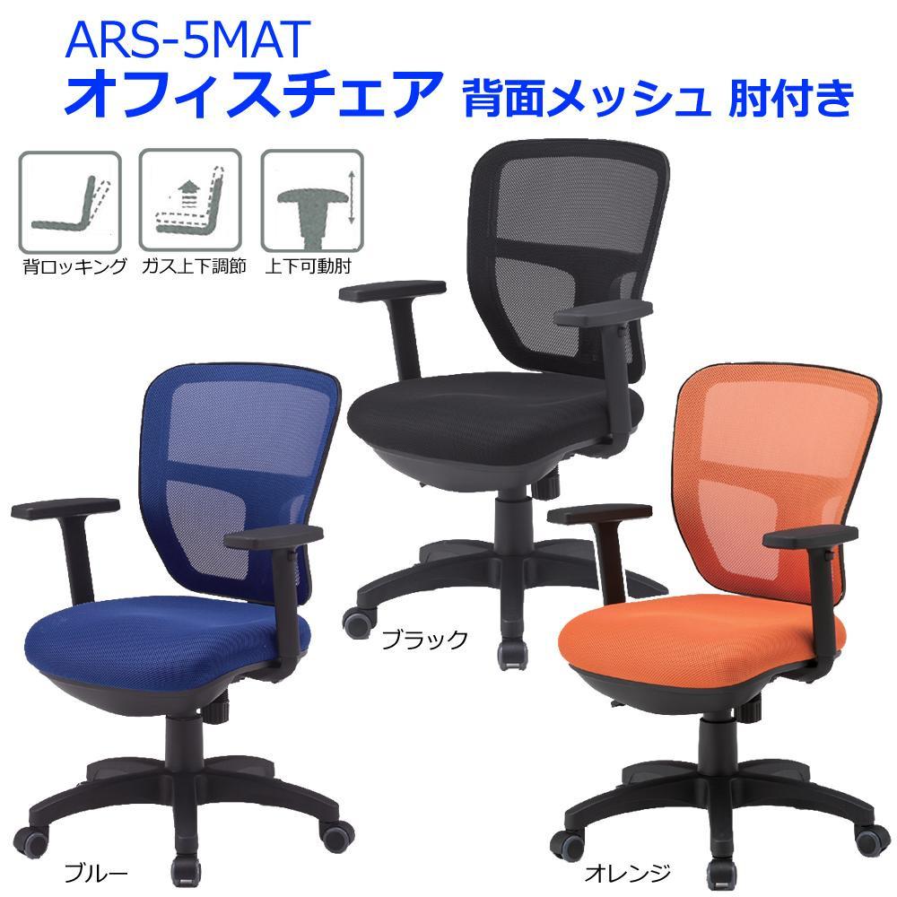 便利雑貨 家具 イス テーブル 関連商品 オフィスチェア 背面メッシュ 肘付き ARS-5MAT ブルー