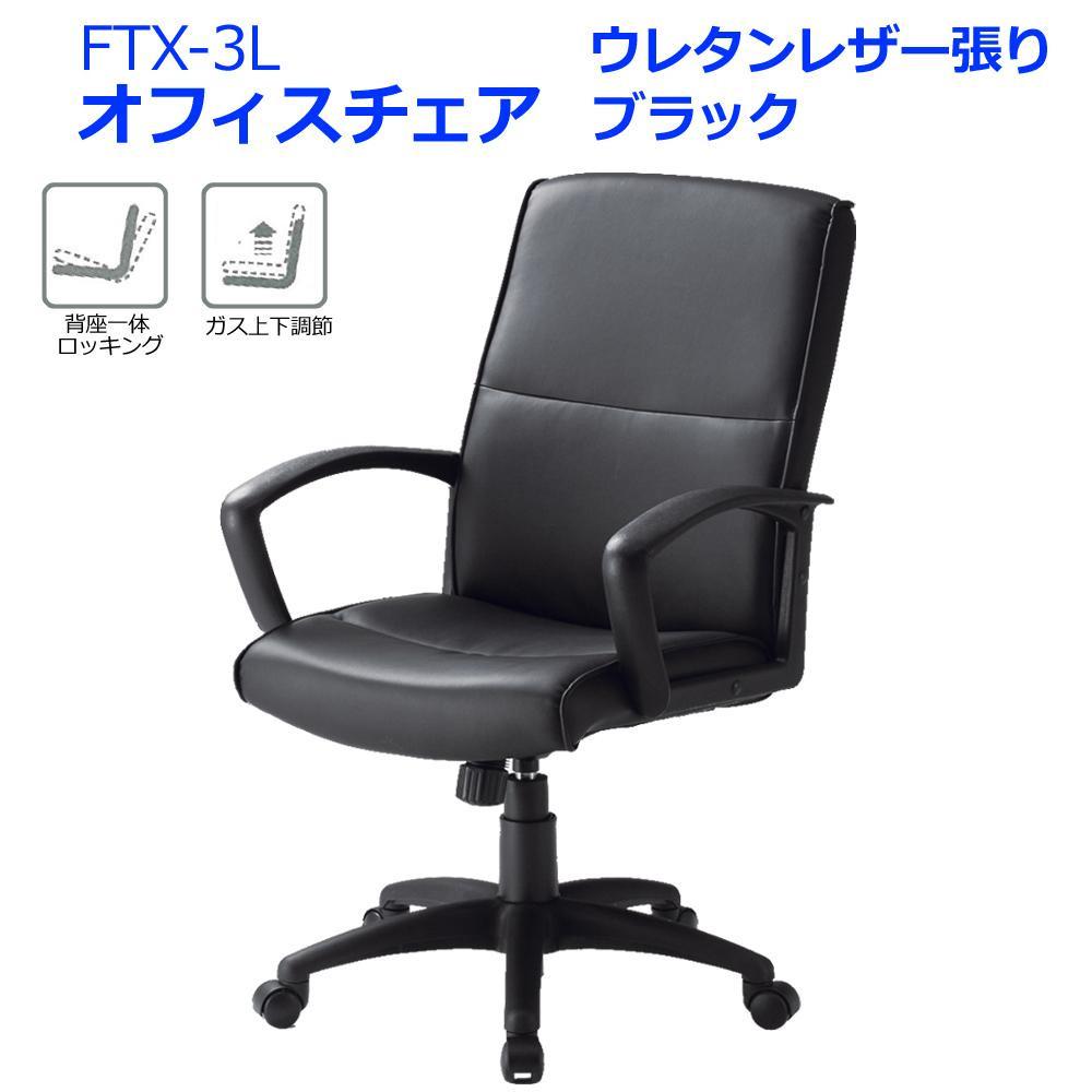 家具/収納関連商品 オフィスチェア ウレタンレザー張り ブラック FTX-3L