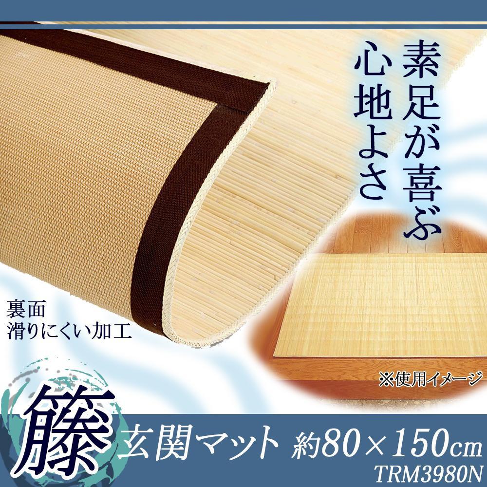 便利雑貨 敷物 カーテン 関連商品 籐 玄関マット 約80×150cm TRM3980N
