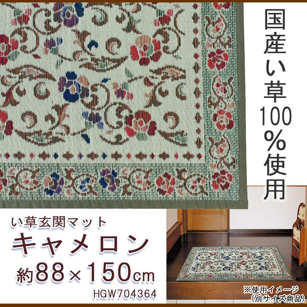 便利雑貨 敷物 カーテン 関連商品 い草玄関マット キャメロン 約88×150cm HGW704364