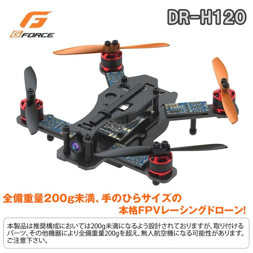 便利雑貨 G-FORCE ジーフォース DR-H120 G0250 ドローン