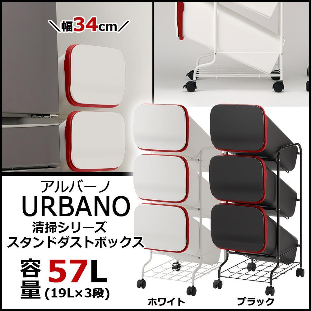 掃除 関連商品 清掃シリーズ スタンドダストボックス(ゴミ箱) 3P W・ホワイト・GETJ038