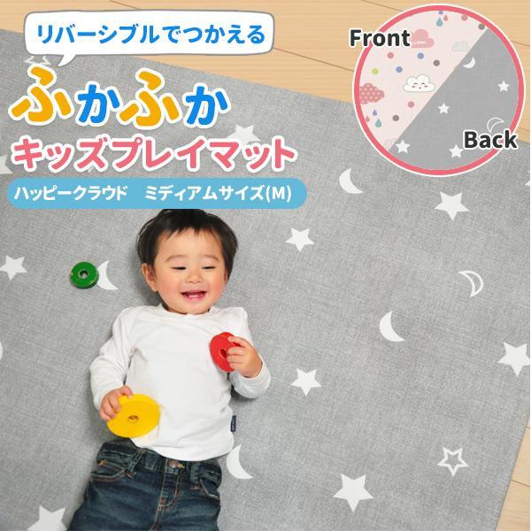 便利雑貨 玩具 関連商品 リバーシブルで使えるふかふかキッズプレイマット ハッピークラウド ミディアムサイズ(M)