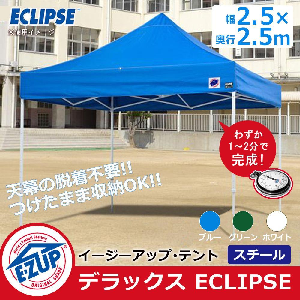 便利雑貨 アウトドア 関連商品 ワンタッチテント イージーアップ・テント デラックス ECLIPSE スチールフレーム 2.5m×2.5m DX25-BL・ブルー