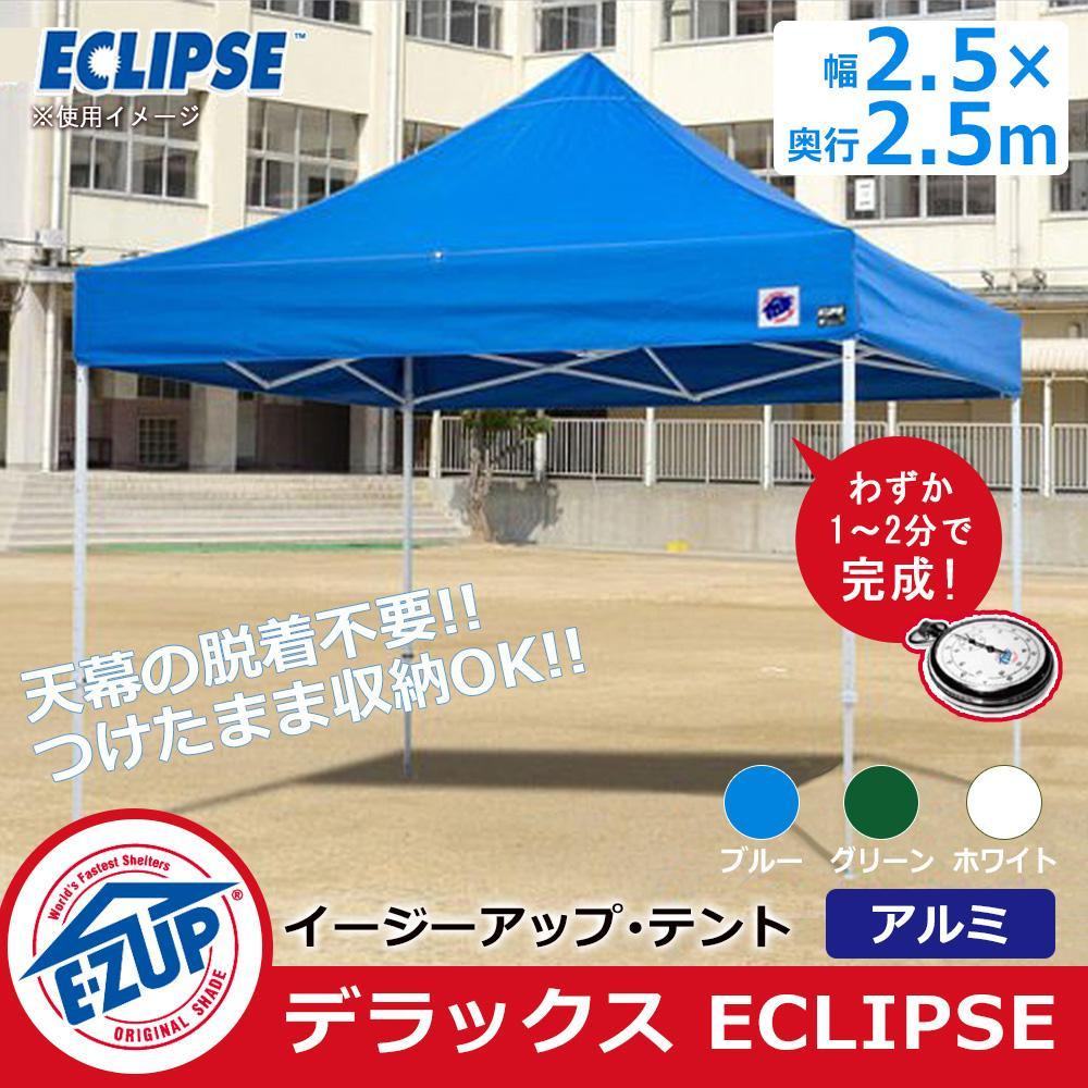 便利雑貨 アウトドア 関連商品 ワンタッチテント イージーアップ・テント デラックス ECLIPSE アルミフレーム 2.5m×2.5m DXA25-BL・ブルー