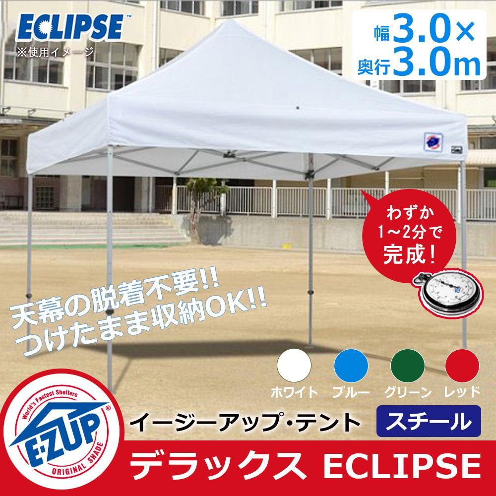 お役立ちグッズ アウトドア 関連商品 ワンタッチテント イージーアップ・テント デラックス ECLIPSE スチールフレーム 3.0m×3.0m DX30-BL・ブルー