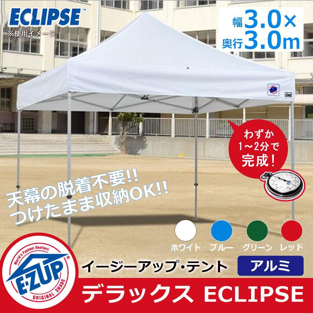 お役立ちグッズ アウトドア 関連商品 ワンタッチテント イージーアップ・テント デラックス ECLIPSE アルミフレーム 3.0m×3.0m DXA30-BL・ブルー