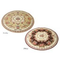 ゴブラン織 円形ラグ ボルドー(Φ160cm) ブラウン・5377