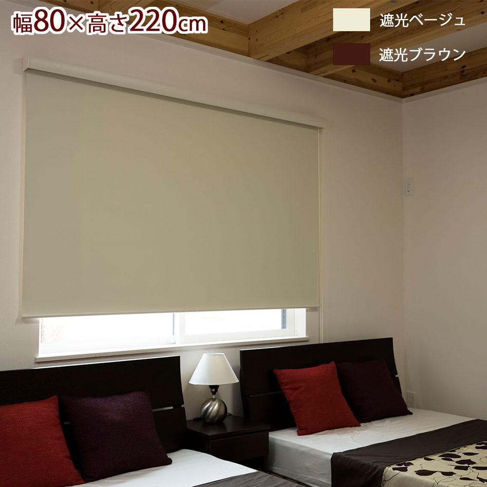 流行 生活 雑貨 ロールスクリーン 遮光タイプ 幅80×高さ220cm 遮光ブラウン・L3530