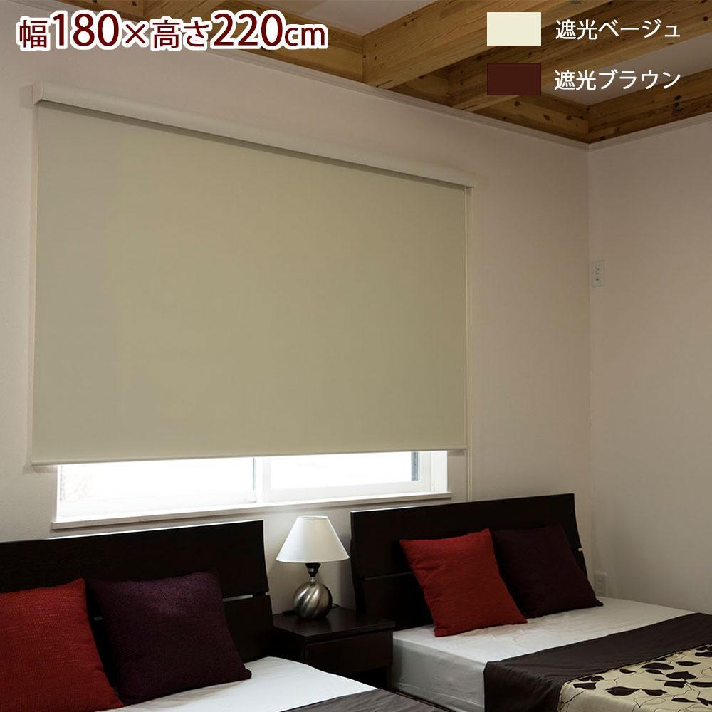 流行 生活 雑貨 ロールスクリーン 遮光タイプ 幅180×高さ220cm 遮光ベージュ・L3539