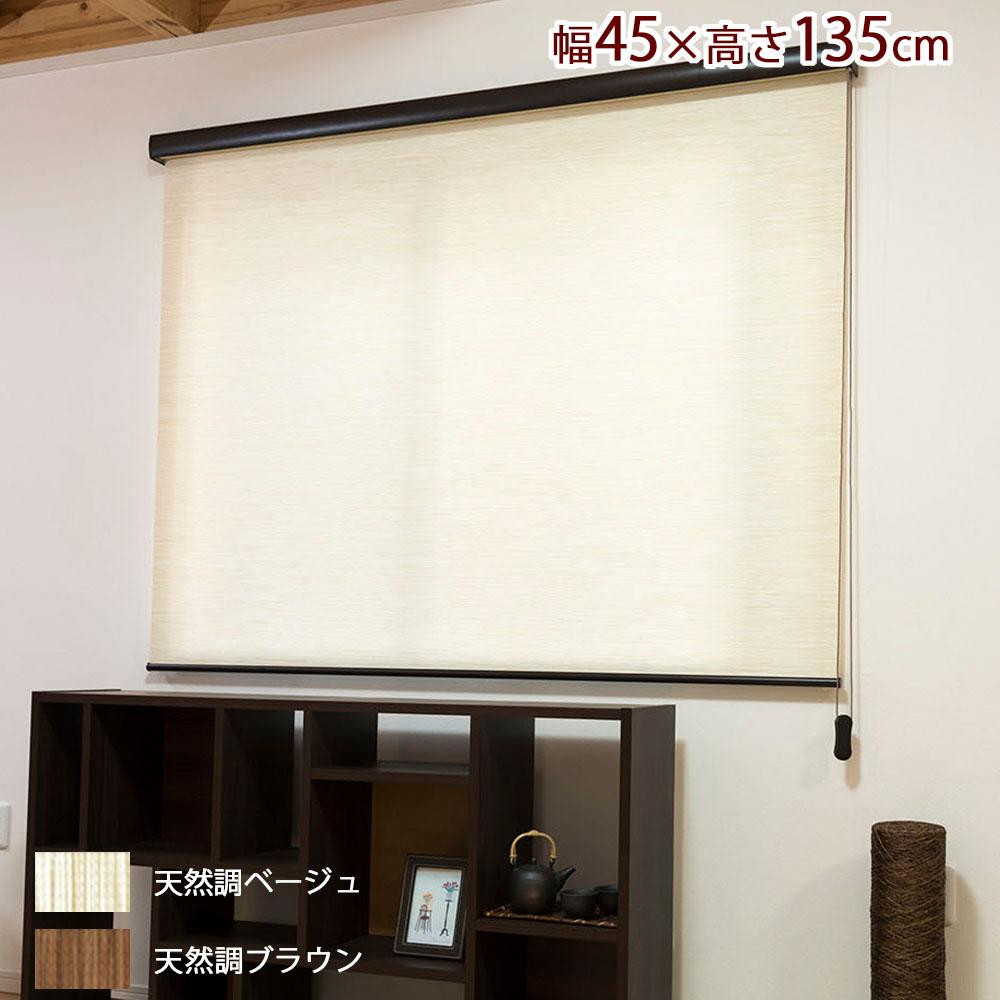 流行 生活 雑貨 ロールスクリーン ナチュラルタイプ 幅45×高さ135cm 天然調ベージュ・L3541