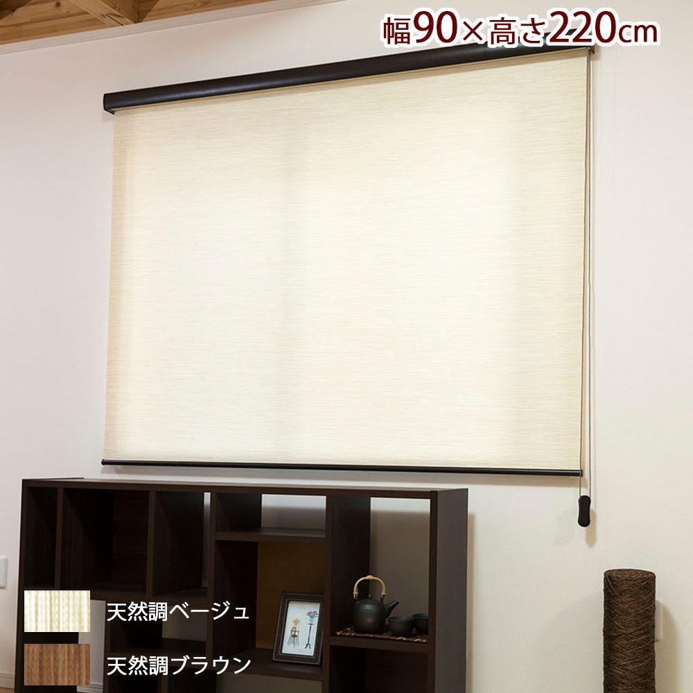 お役立ちグッズ ロールスクリーン ナチュラルタイプ 幅90×高さ220cm 天然調ベージュ・L3547