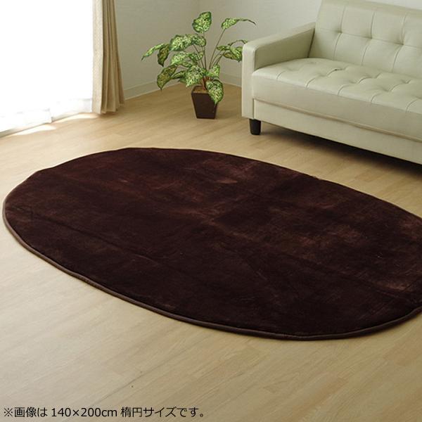 流行 生活 雑貨 ラグ カーペット 楕円形 『低反発プレージュIT』 ブラウン 約140×200cm楕円 (ホットカーペット対応) 9810886