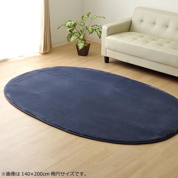 便利雑貨 ラグ カーペット 楕円形 『低反発プレージュIT』 ブルー 約140×200cm楕円 (ホットカーペット対応) 9810889