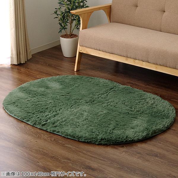 流行 生活 雑貨 ラグ カーペット 楕円形 『ミスティ―IT』 グリーン 約140×200cm楕円 (ホットカーペット対応) 9811073