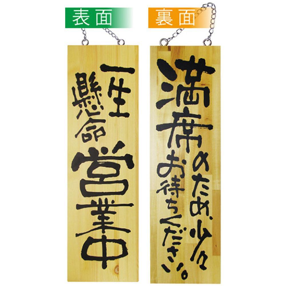 日用品 便利 ユニーク E木製サイン 2978 大 営業中/満席のため少々お待ちください