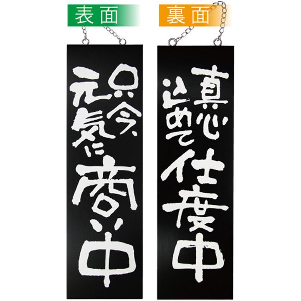 日用品 便利 ユニーク E木製サイン(黒) 3966 大 只今元気に商い中/真心こめて仕度中