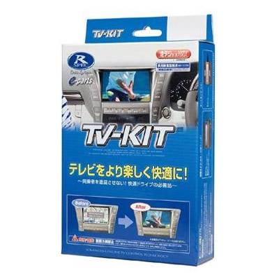 □生活関連グッズ □データシステム テレビキット(オートタイプ) ニッサン/三菱用 NTA584