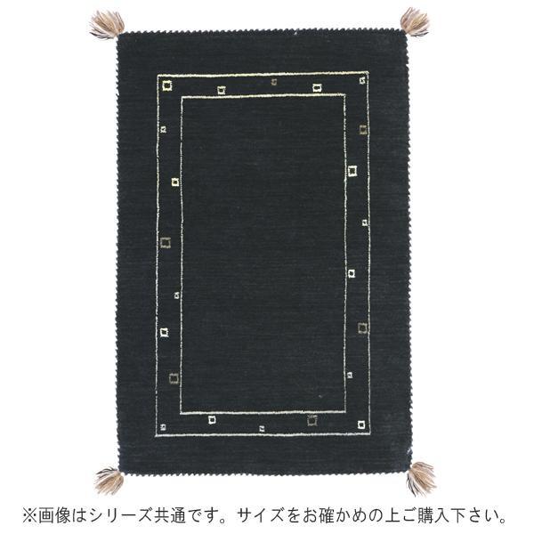 流行 生活 雑貨 ギャッベ マット・ラグ LORRI BUFFD L3 約80×140cm BK 270038875 □カーペット・ラグ 角型 関連商品