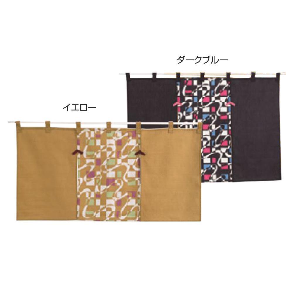 流行 生活 雑貨 和のれん ヌーボ 85×60cm EL1003 DB・ダークブルー □カーテン・ブラインド のれん 関連商品