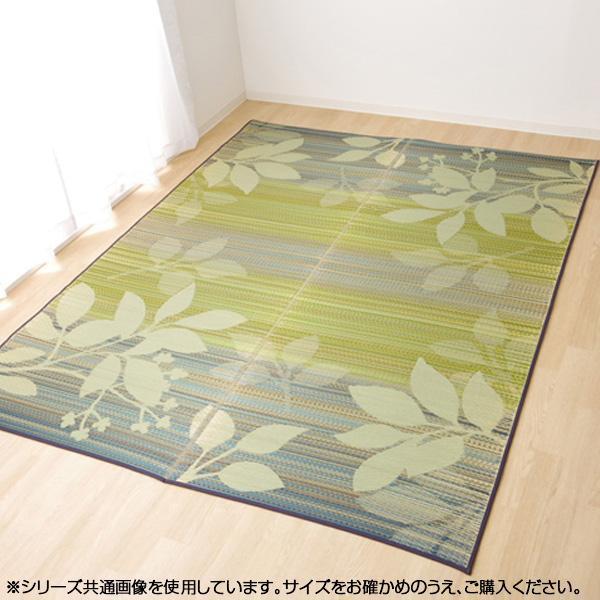 純国産 い草ラグカーペット 『Fナチュレ』 グリーン 約191×191cm 8234970