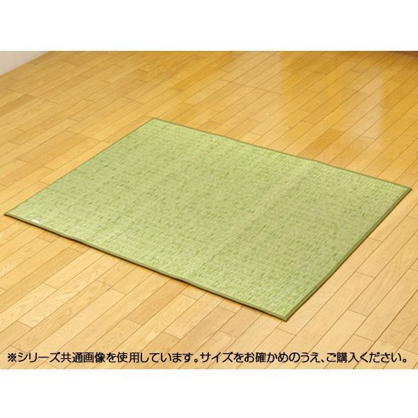 純国産 い草ラグカーペット 『Fプラード』 ライトグリーン 95×130cm 8228400
