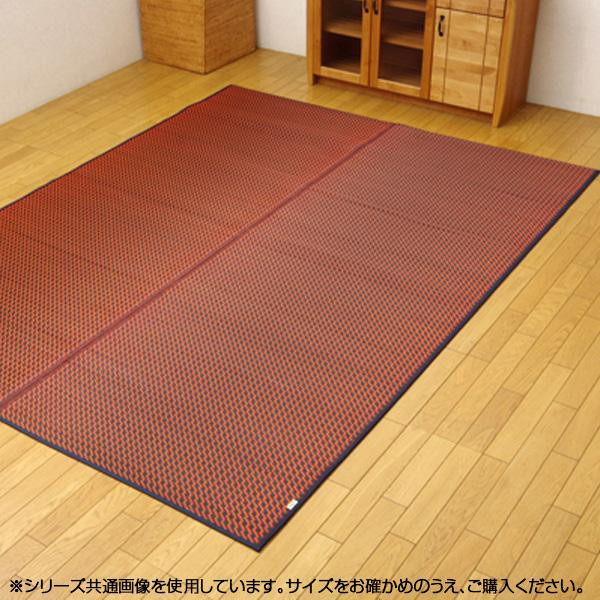 カーペット・ラグ 角型 関連 純国産 い草ラグカーペット 『Fリブロ』 レッド 140×200cm 8228660