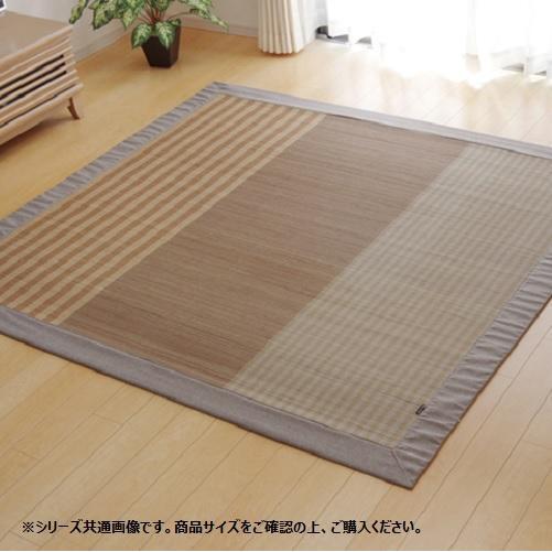バンブー 竹 ラグカーペット 『DXノース』 ベージュ 約130×180cm 5354450
