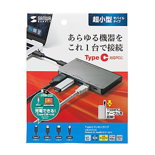 【単四電池 2本】付きパソコン・周辺機器 PCアクセサリー USBハブ 関連 Type-Cケーブル1本を抜くだけでさっと持ち運びが可能! トレンド 雑貨 おしゃれ USB Type-C ドッキングハブ (HDMI・LANポート付き) USB-3TCH15S PCアクセサリー USBハブ 関連商品