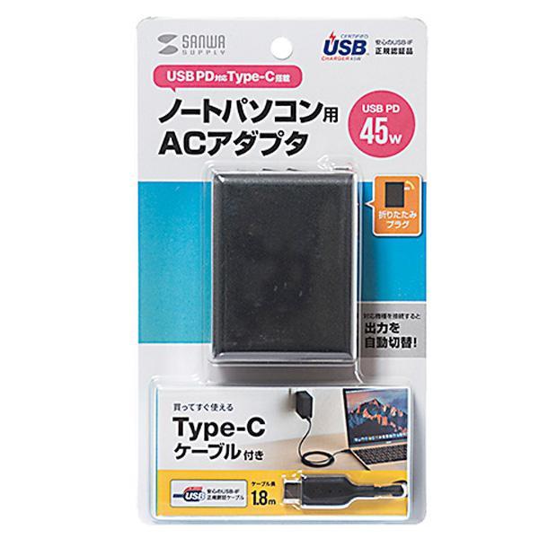 USB Power Delivery対応AC充電器(45W) ACA-PD58BK人気 商品 送料無料 父の日 日用雑貨