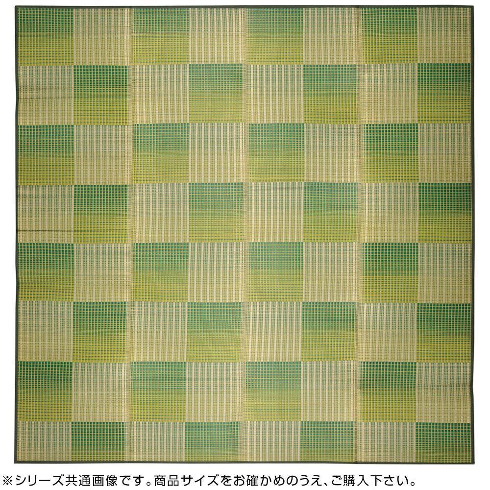 日用品 便利 ユニーク い草コンパクトラグ(裏貼り) クレパス 約180×240cm グリーン 81909122 □敷物・カーテン 関連商品