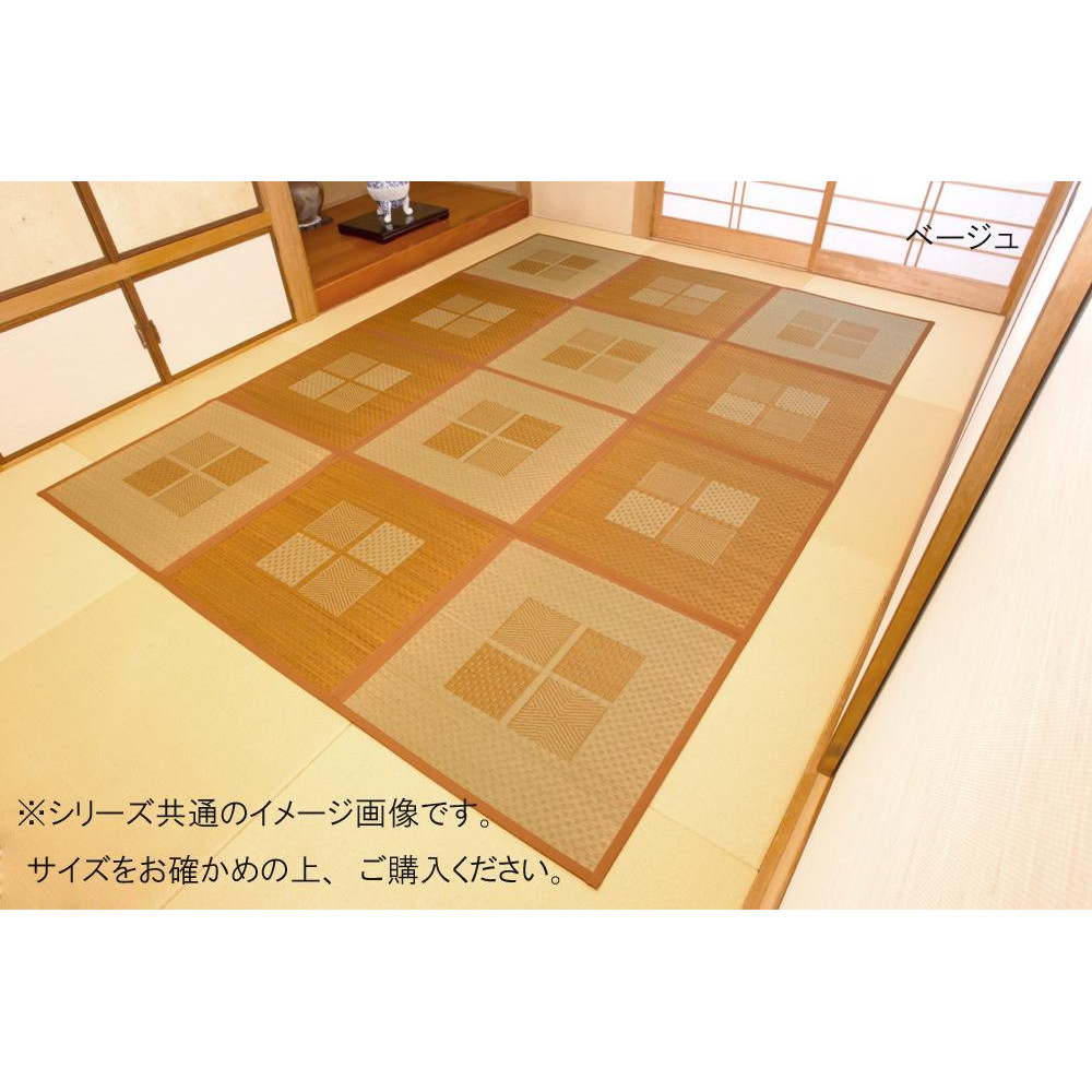 緑茶染め い草アクセントラグ 祇園 約266×266cm ベージュ TSN5041202