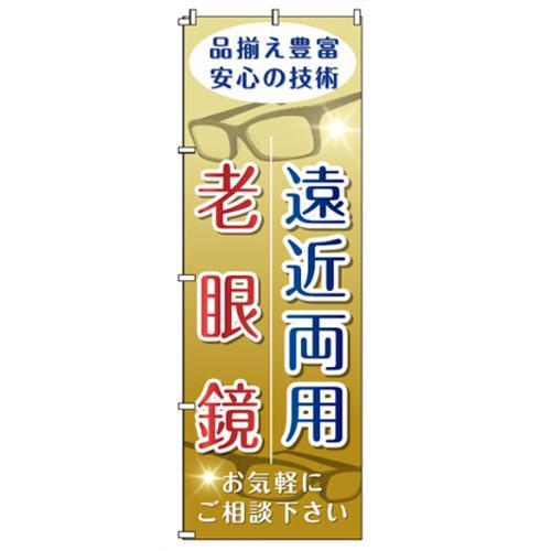 流行 生活 雑貨 のぼり-37 880138