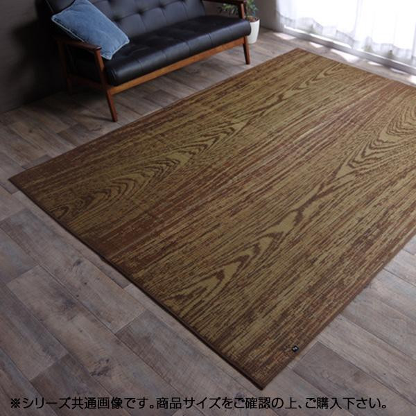 便利雑貨 純国産 い草ラグカーペット 『Fウォール』 約140×200cm 1717400