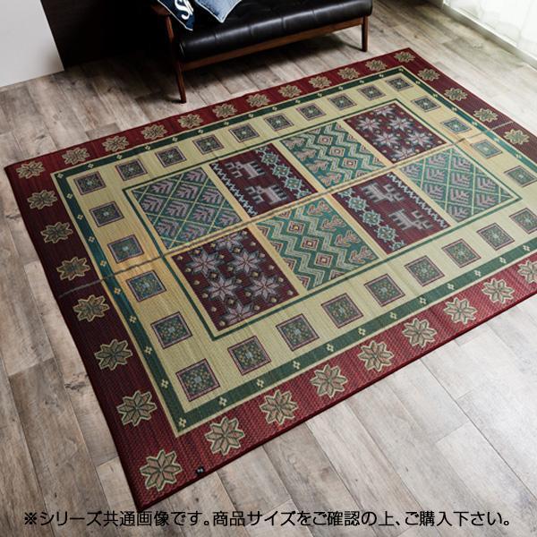 流行 生活 雑貨 純国産 い草ラグカーペット 『Fキャロル』 レッド 約191×191cm 1717570