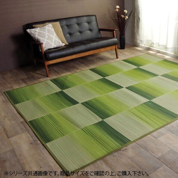 い草ラグカーペット 『DXモーセ』 グリーン 約180×240cm 8187030オススメ 送料無料 生活 雑貨 通販