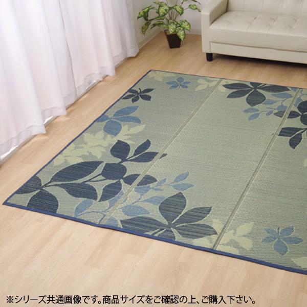 ふっくら い草ラグカーペット 『NSPアージュ』 ブルー 約200×200cm 8459720