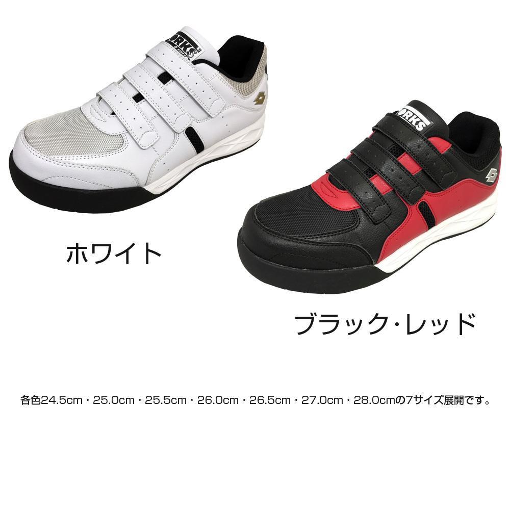 流行 生活 雑貨 安全靴 LW-S7003 ブラック・レッド・28.0cm