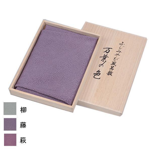 流行 生活 雑貨 ふろしき 万葉の色 絹50cm幅 柳・11-1310-57
