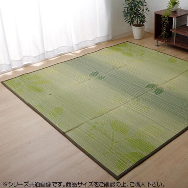 い草ラグカーペット 『ルース』 グリーン 約180×180cm 8470370お得 な 送料無料 人気 トレンド 雑貨 おしゃれ