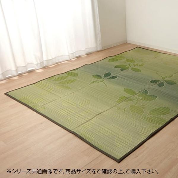 敷物・カーテン 関連 い草ラグカーペット 『ルース』 グリーン 約180×240cm 8470380