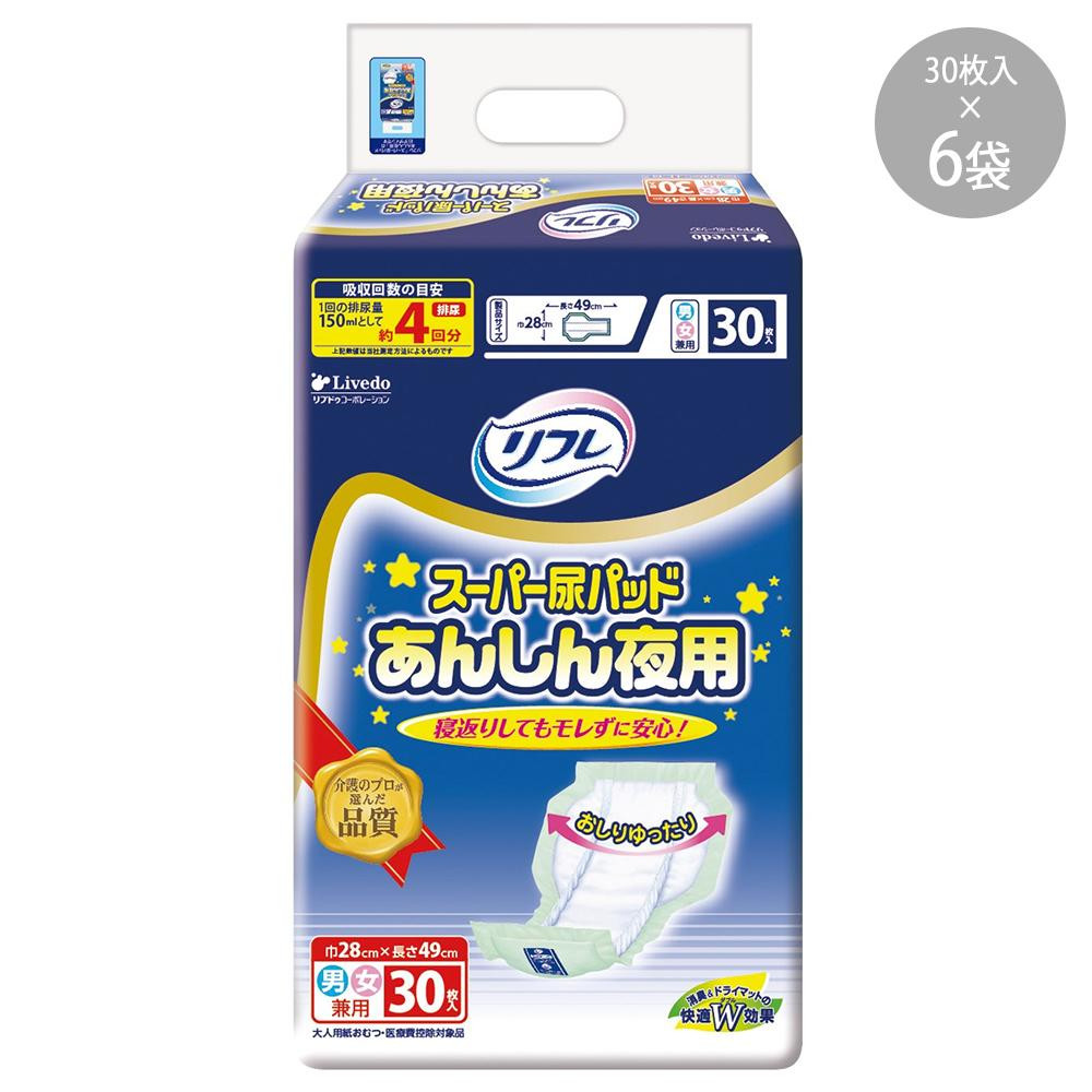 日用品 便利 ユニーク 16967 リフレ スーパー尿パッドあんしん夜用 30枚 ×6袋