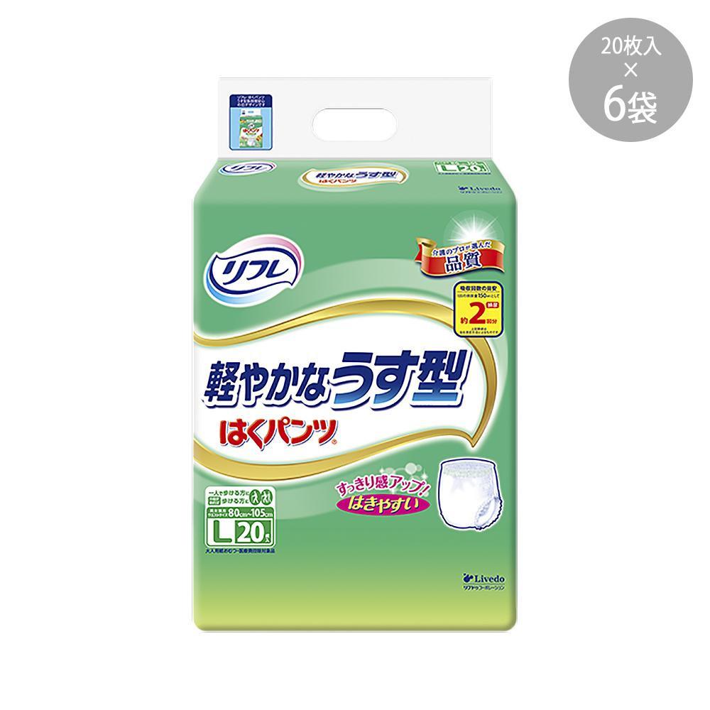 日用品 便利 ユニーク 17657 リフレ はくパンツ 軽やかなうす型 Lサイズ 20枚 ×6袋