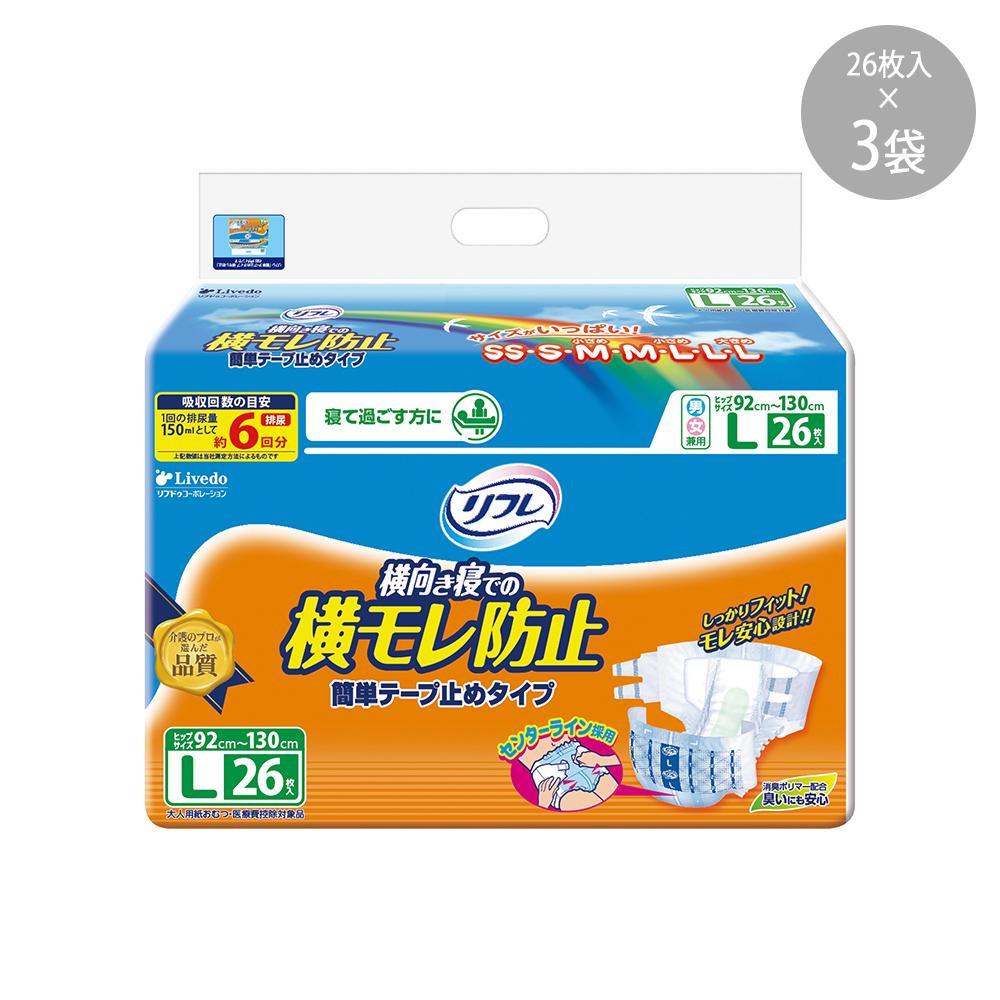流行 生活 雑貨 簡単テープ止めタイプ 横モレ防止 Lサイズ 26枚 ×3袋