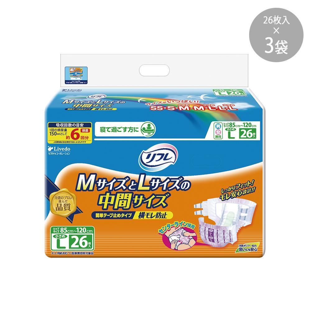 流行 生活 雑貨 簡単テープ止めタイプ 横モレ防止 小さめLサイズ 26枚 ×3袋