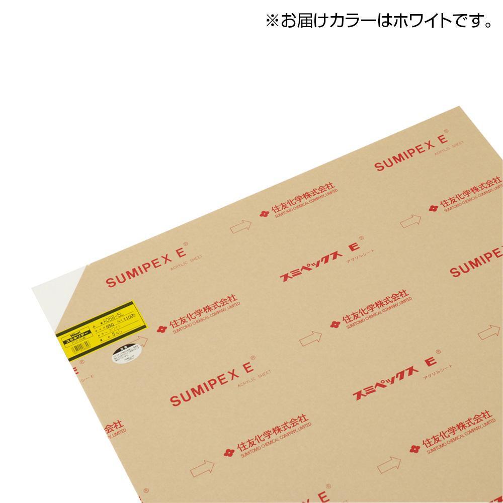 アクリル板 ホワイト 5×650×1100mm A068-5L